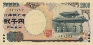 2000-jen-Scheine-vorderseite