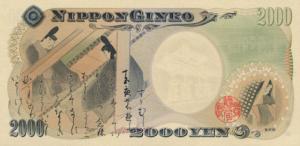 2000-jen-schein-rueckseite